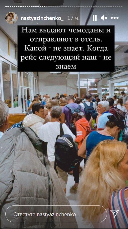Украинцы не смогли улететь с отдыха в Занзибаре