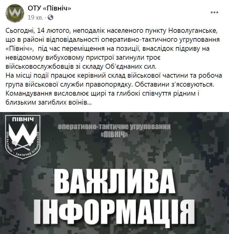 На Донбасі загинули троє воїнів