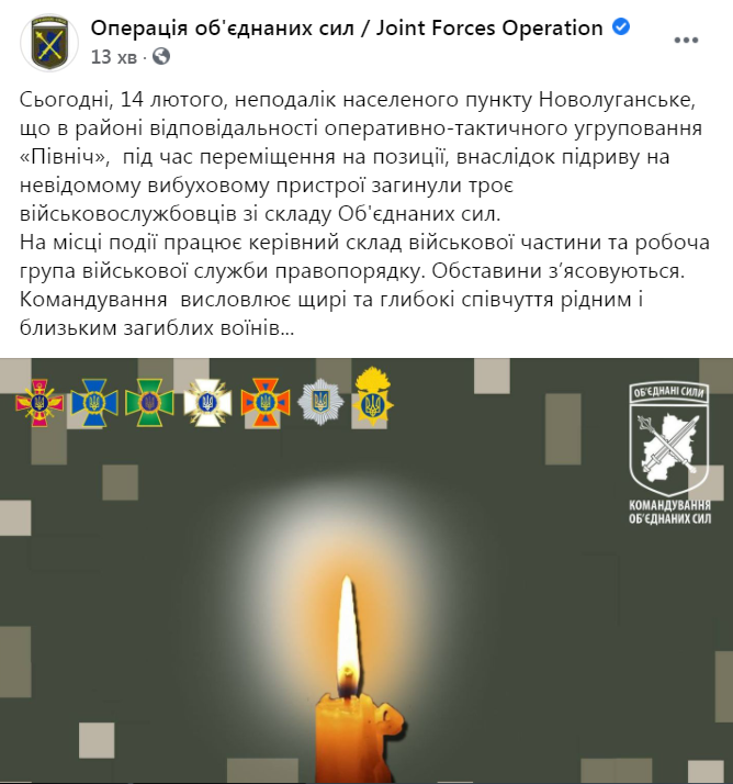 На Донбассе погибли трое воинов ВСУ