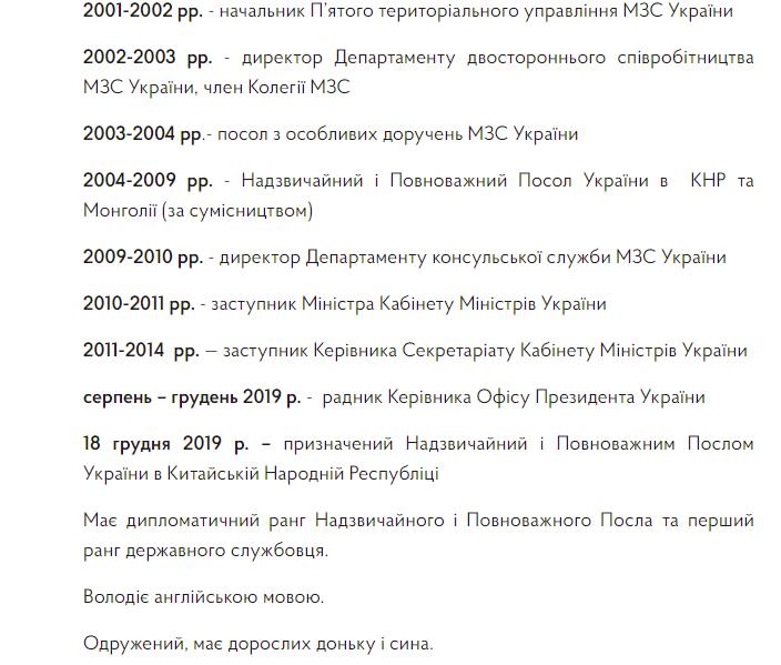 Інформація про дипломата на сайті посольства