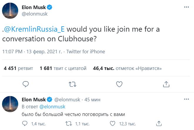 Илон Маск в Twitter неожиданно вызвал Путина на разговор