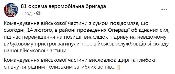 Загинули десантники з 81 бригади ЗСУ