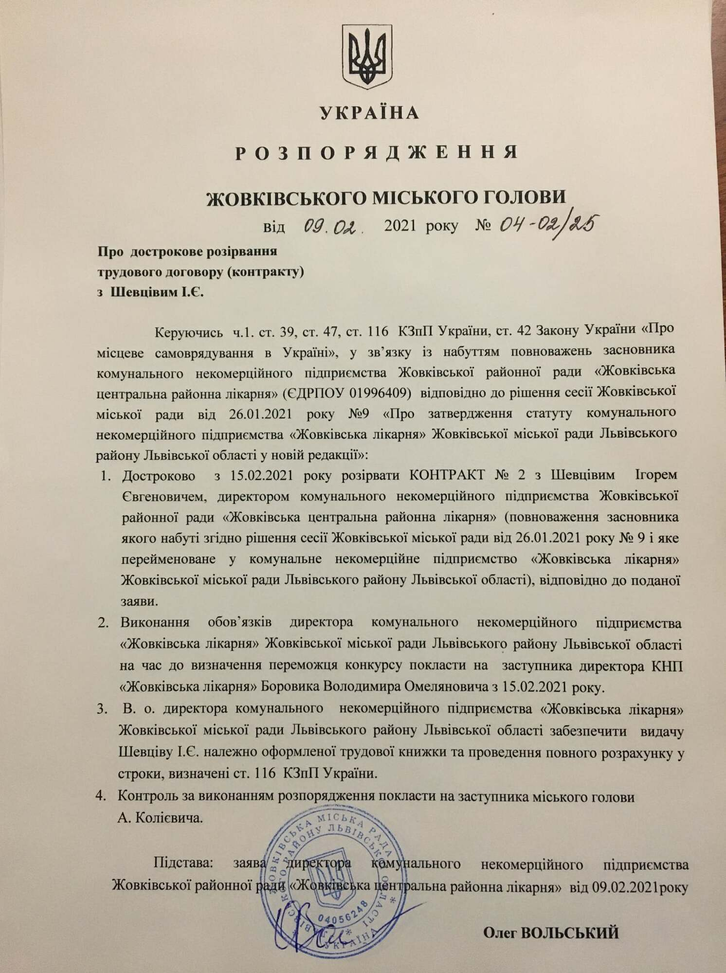 Документ об увольнении директора больницы