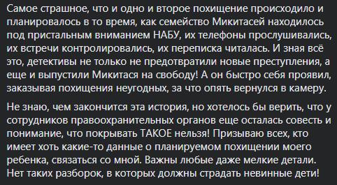 """Глава """"Укрбуда"""" обвинил жену Микитася в организации похищения его сына"""