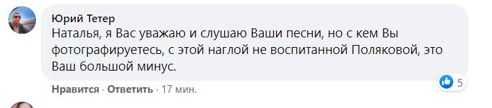 Некоторые поклонники раскритиковали Могилевскую