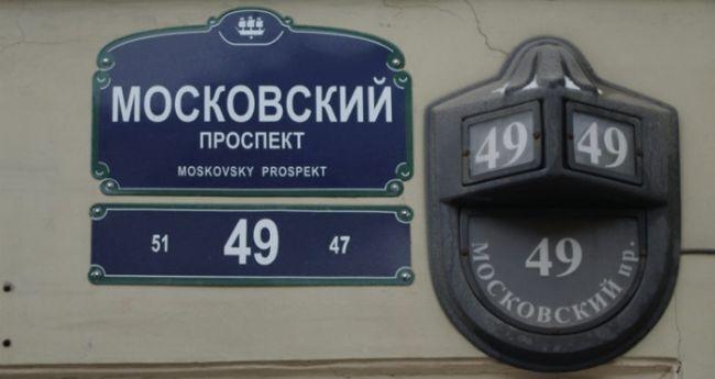 Суд попытался вернуть Киеву Московский проспект