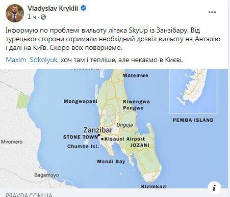 Facebook Владислава Криклия.