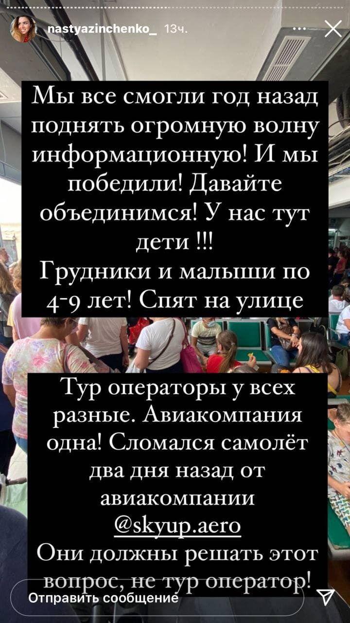 Зінченко розповіла про проблему