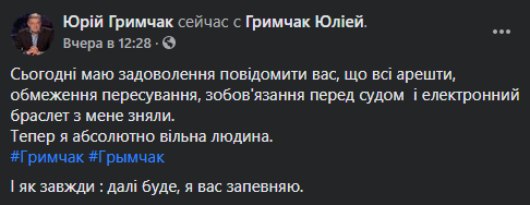 З колишнього заступника міністра Гримчака зняли електронний браслет
