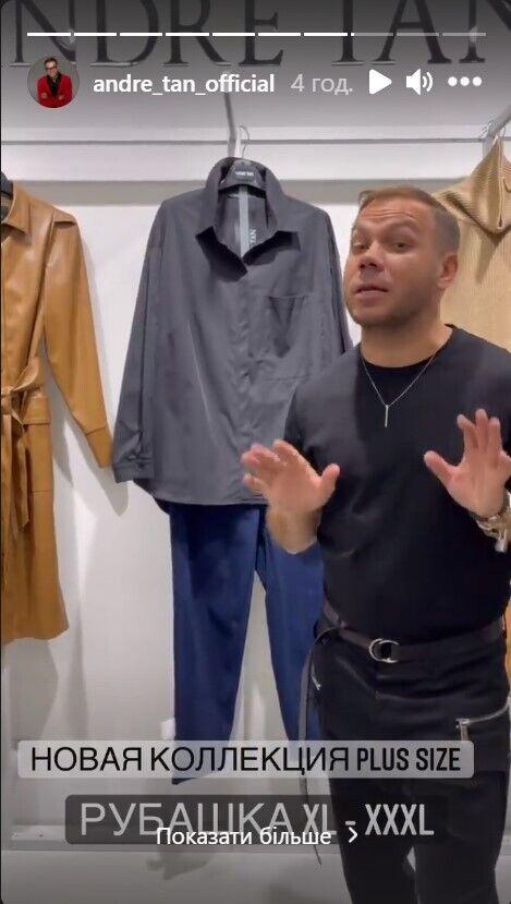 Андре Тан представив нову колекцію сорочок plus size