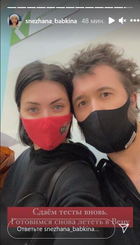 Сергей и Снежана Бабкины готовятся ко второй поездке в Австрию