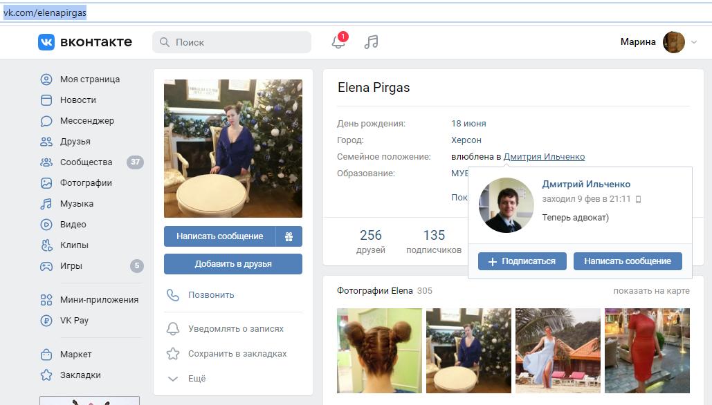 На своей страничке Елена Пиргас указала, что влюблена в Ильченко