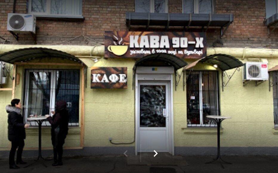 "Кафе ""Кава 90-х"" в Киеве."