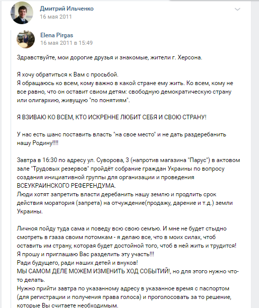 Елена выступала за референдум