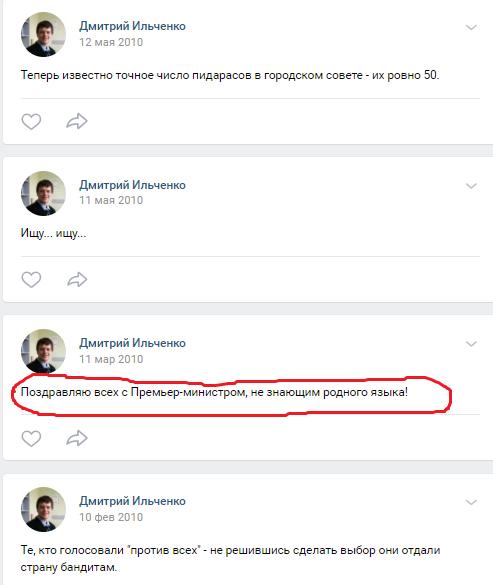 Ильченко уверяет, что не имеет странички в запрещенной сети