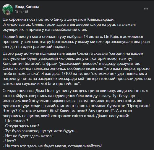 Депутата Київради звинуватили в побитті коміка: в партії відреагували