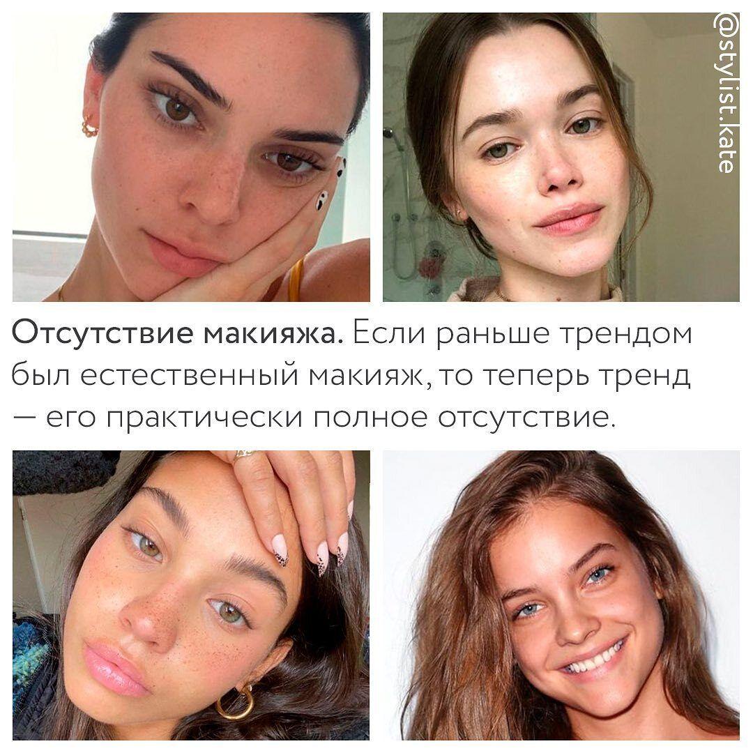 Відсутність макіяжу