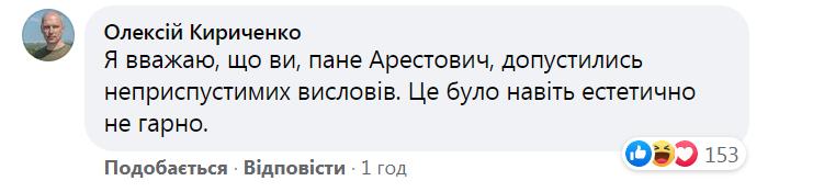 Скандал с Арестович