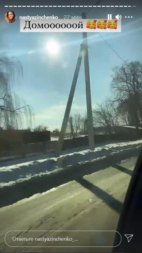 Зинченко и Соколюк уже в Украине