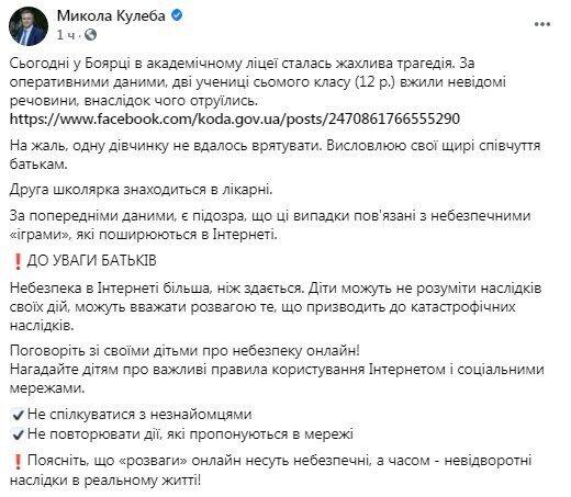 Facebook Николая Кулебы.