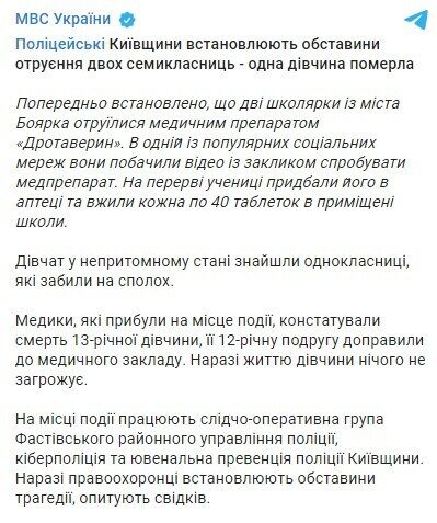 Telegram МВД.