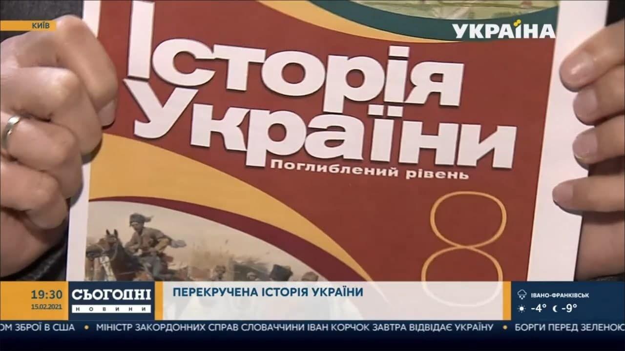 Підручник з історії України