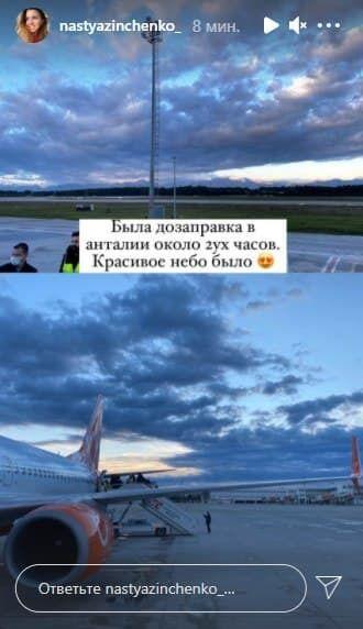 Была дозаправка самолета в Анталии