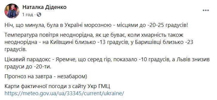 Публікація щодо найхолодніших регіонів в Україні