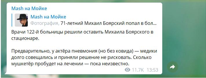 Боярского решили оставить в стационаре