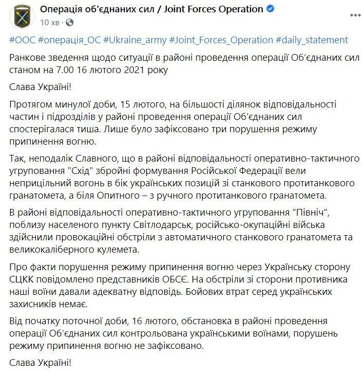 Сводка о ситуации на Донбассе за 15 февраля