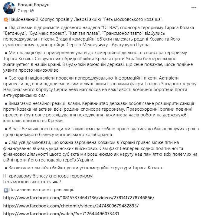 У Львові пікетували підприємства Козака.