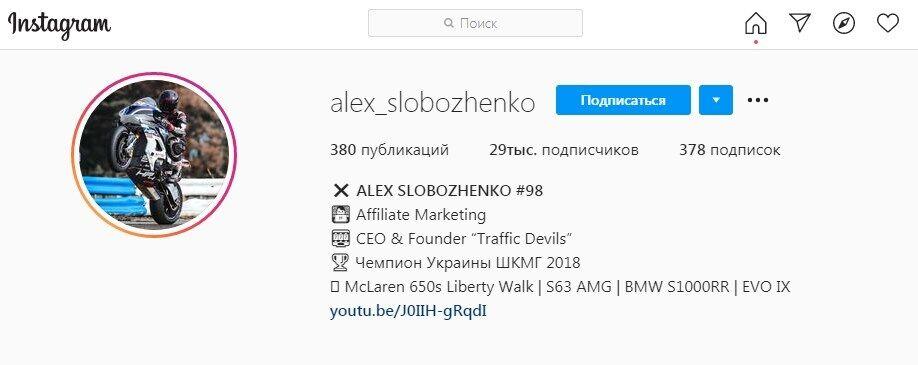 Сторінка Слобоженка в Instagram.