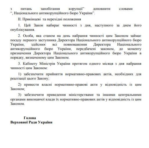 Законопроєкт передбачає звільнення Ситника.