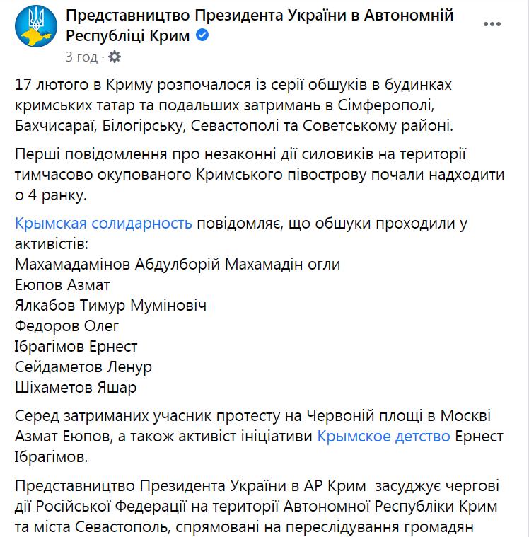Задержание крымских татар в Крыму