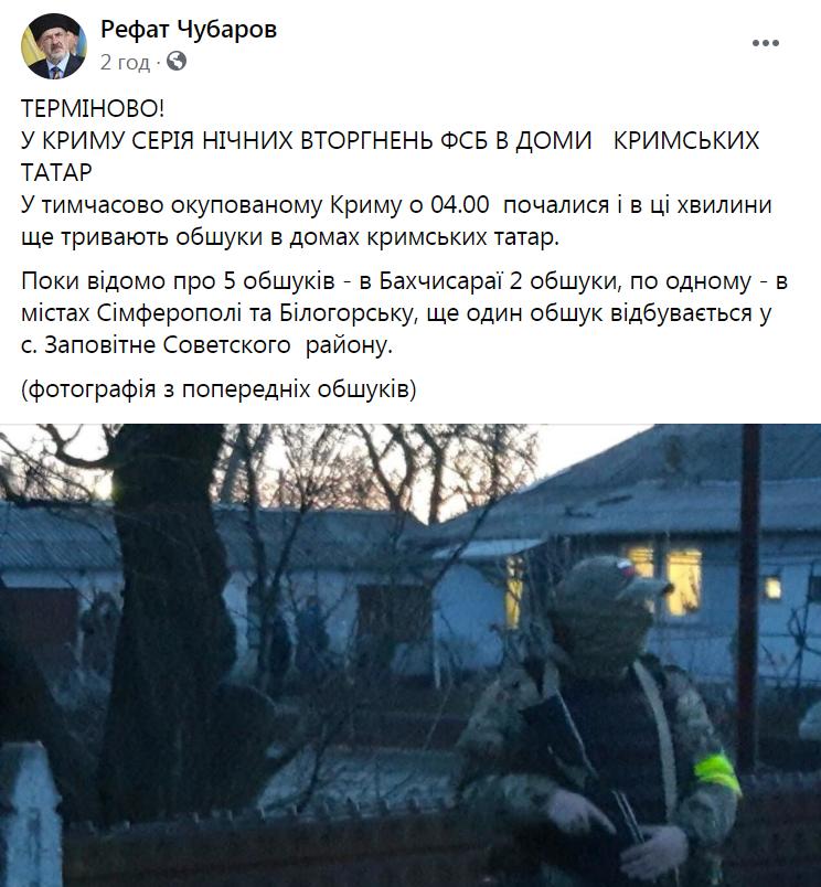 Обыски крымских татар в Крыму