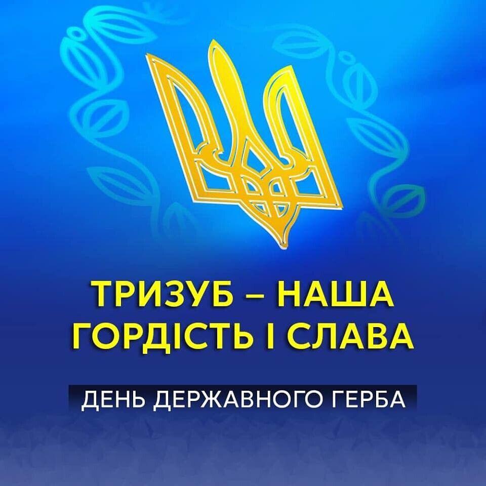 З Днем державного герба України