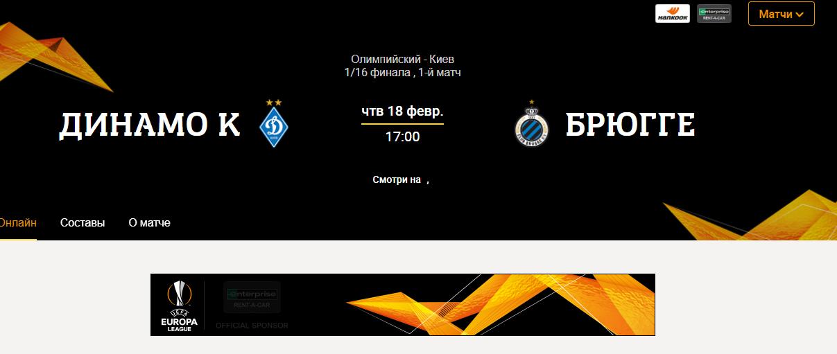 """Матч """"Динамо"""" – """"Брюгге"""" розпочнеться о 17:00"""