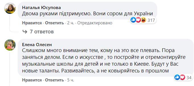 """Артистов назвали """"позором для Украины"""""""