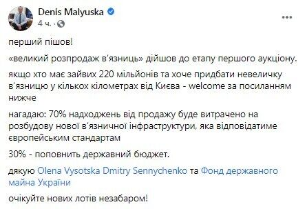 Facebook Дениса Малюськи.