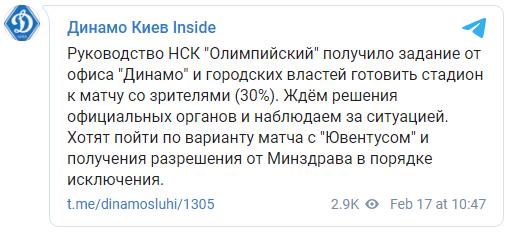 """Матч """"Динамо"""" - """"Брюгге"""" может пройти с ограниченным количеством зрителей"""