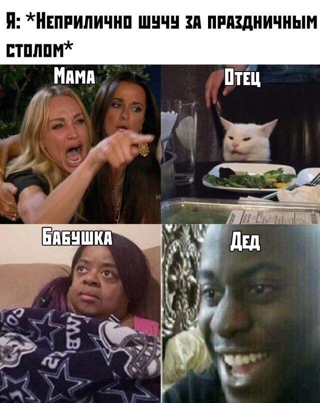 Мем о семье