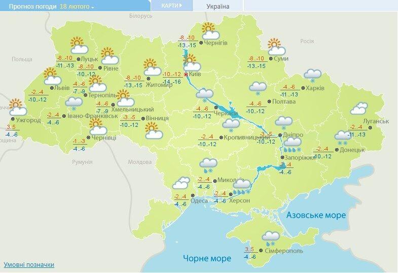 Прогноз погоды в Украине на 18 февраля.