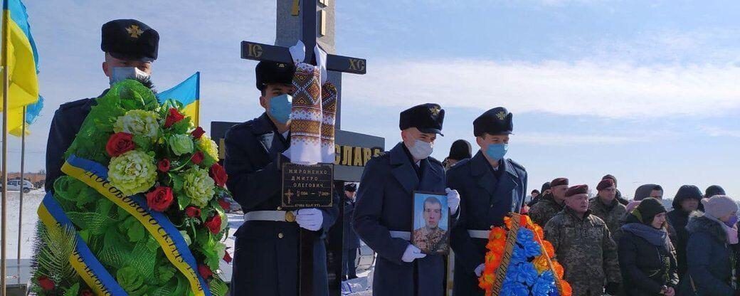 Похорон військового