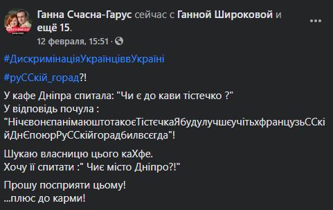 В Днепре уволили официантку, которая отказалась говорить на украинском языке