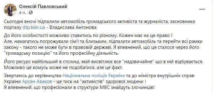 Павловский предположил, что поджог авто Антонова связан с деятельностью блогера.