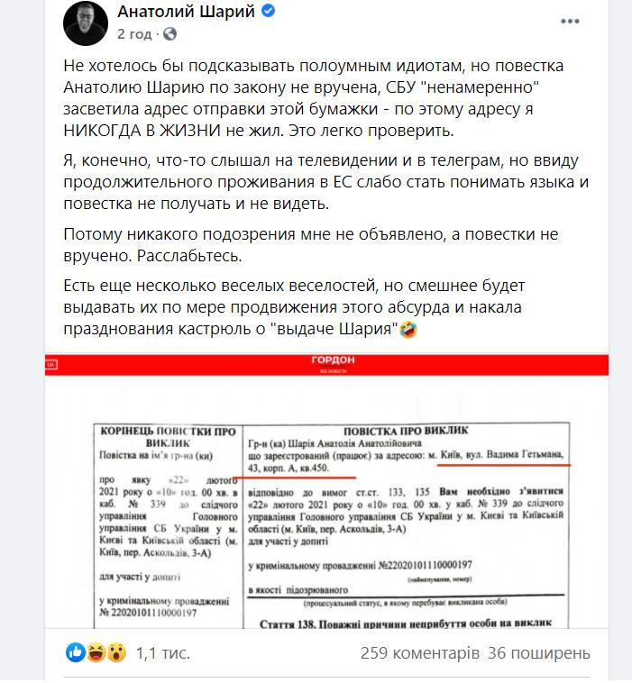 Скриншот поста блогера Анатолия Шария с его страницы в Facebook