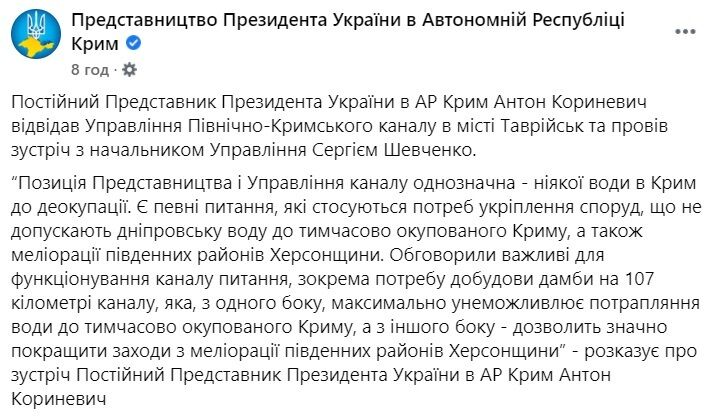 Україна хоче перекрити дамбою подачу води до Криму.
