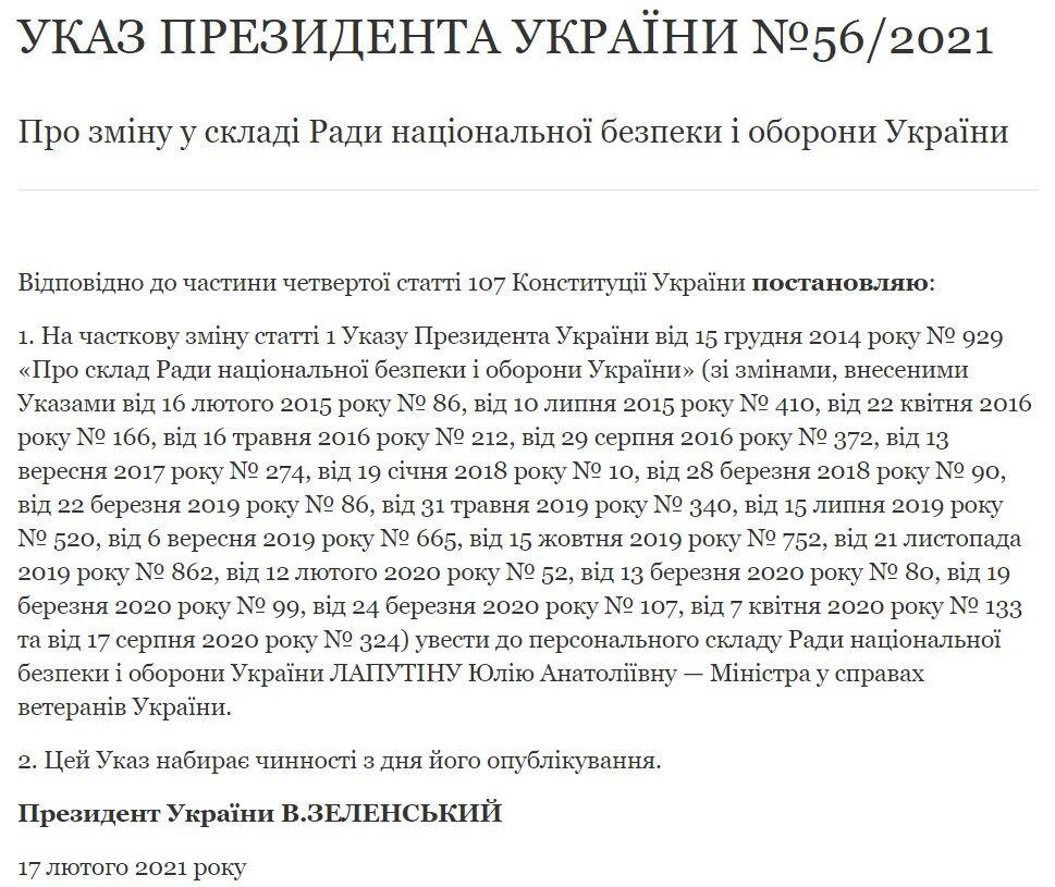 Зеленский сменил состав СНБО.