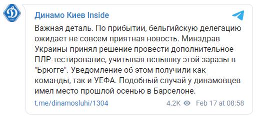 """Минздрав потребовал, чтобы делегация """"Брюгге"""" прошла дополнительное ПЦР-тестирование"""