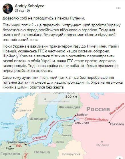 Публикация Коболева в Facebook